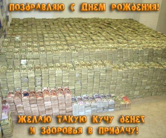 Прикольные поздравления про деньги